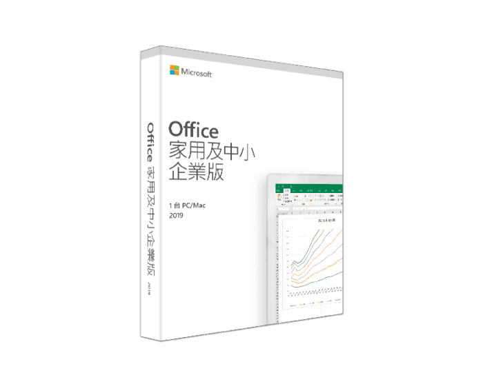 Office 家用及中小企業版 2019
