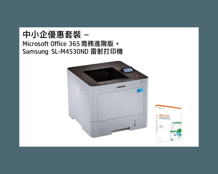 Microsoft Office 365 商務進階版+ Samsung Printer - SL-M4530ND