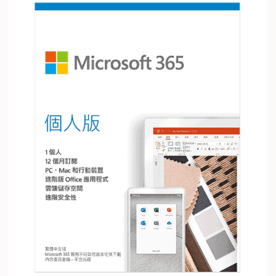Microsoft 365 Personal (Chinese version)