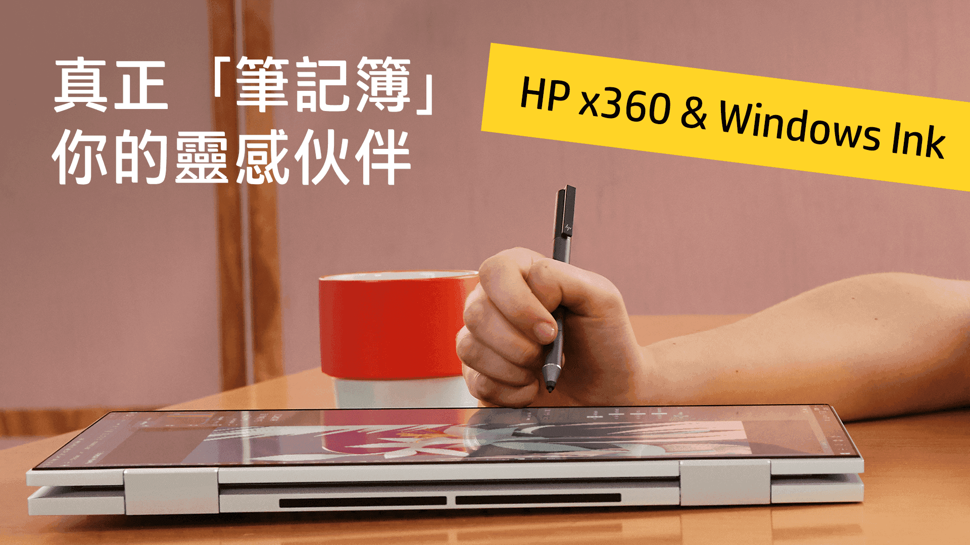 Windows Ink & HP x360系列 – 你的靈感伙伴