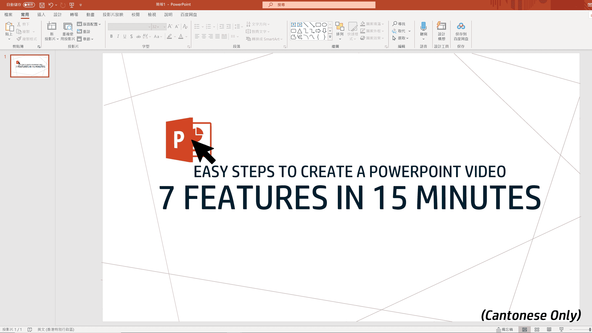 Easy steps to create a PowerPoint video - 7 features in 15 minutes