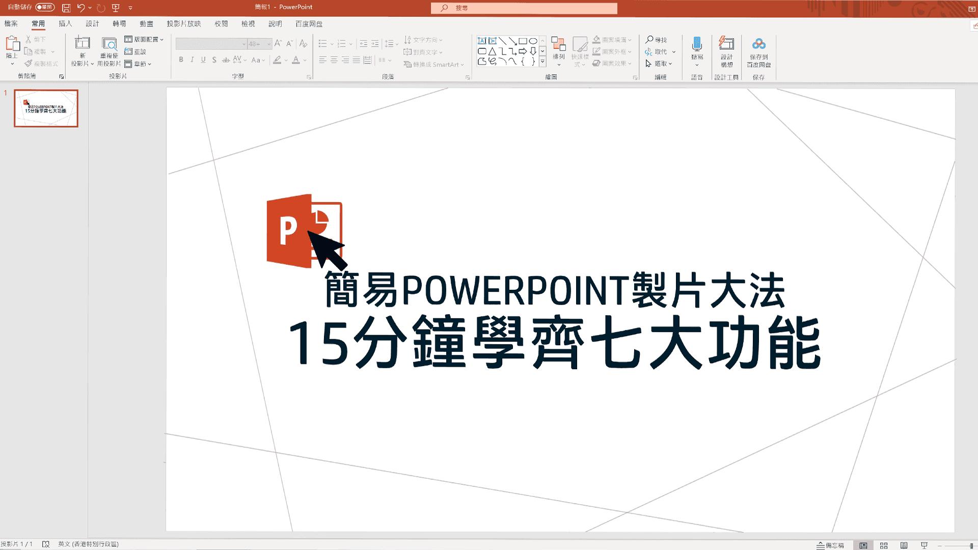 簡易Powerpoint製片大法-15分鐘學齊七大功能