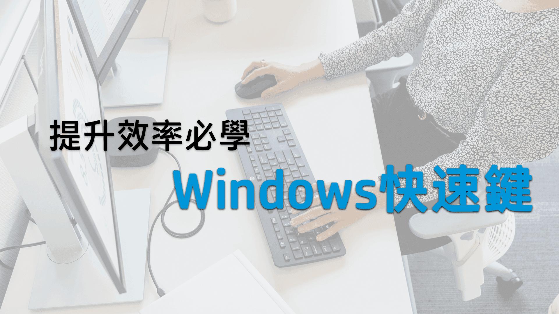 提升效率必學Windows快速鍵